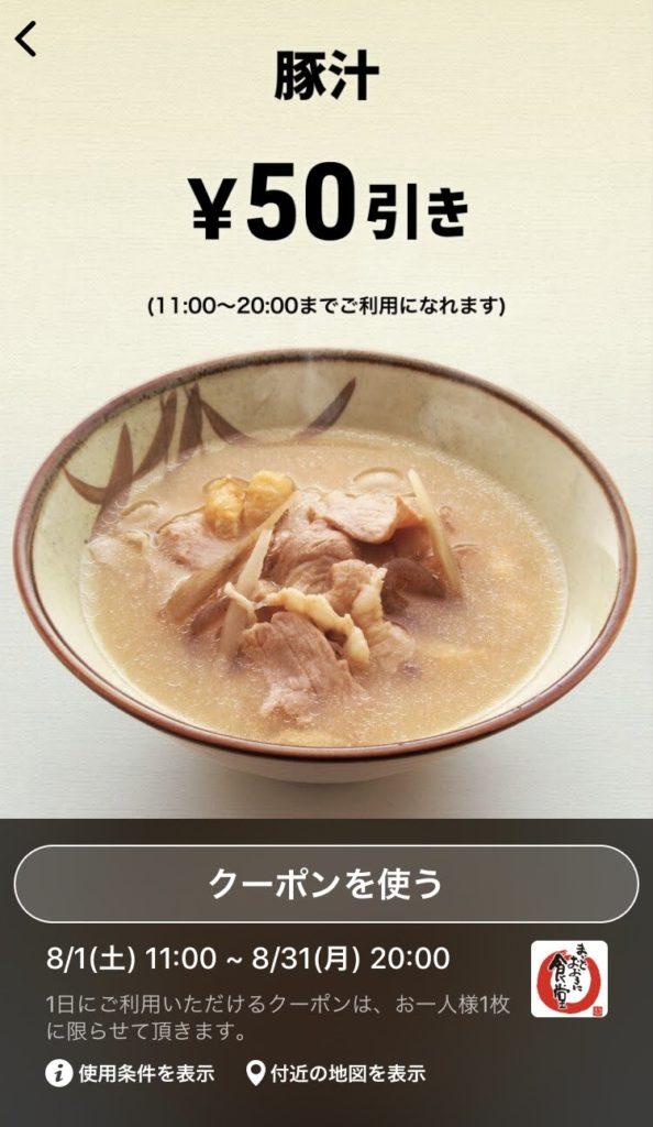 まいどおおきに食堂豚汁50円引き