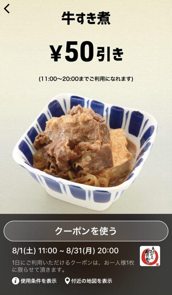 まいどおおきに食堂牛すき煮50円引き