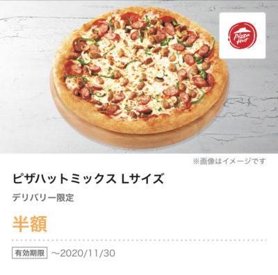 ピザハットデリバリー限定ピザハットミックスLサイズ半額