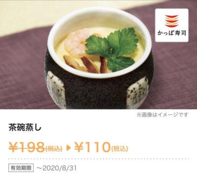 かっぱ寿司茶碗蒸し88円引き
