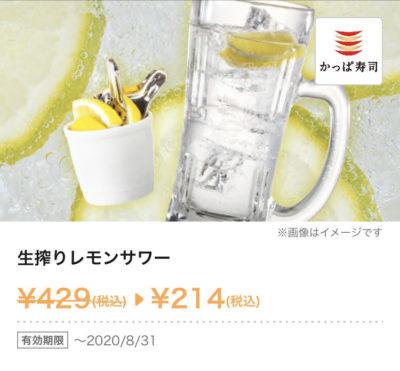 かっぱ寿司生搾りレモンサワー215円引き