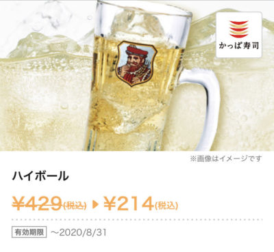 かっぱ寿司ハイボール215円引き