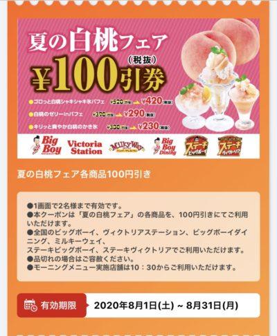 ビッグボーイ夏の白桃フェア100円引き