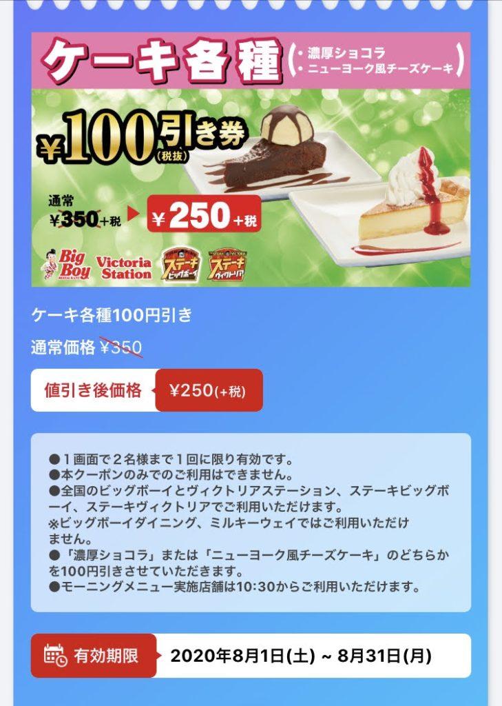 ビッグボーイケーキ各種100円引き