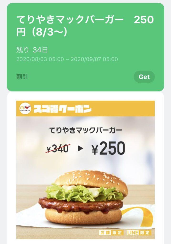 マクドナルドてりやきマックバーガー90円引き