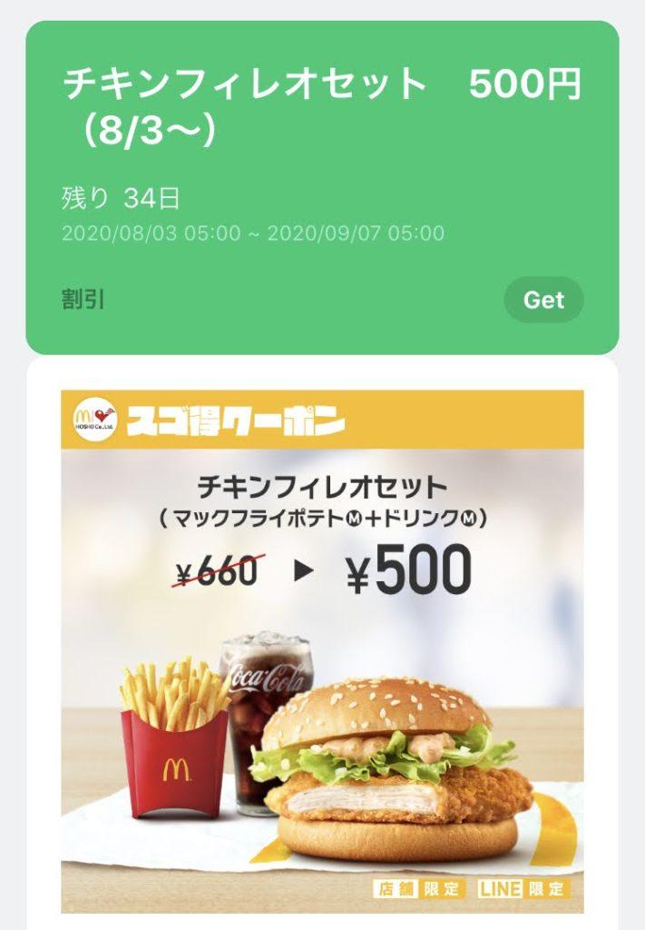 マクドナルドチキンフィレオMセット160円引き