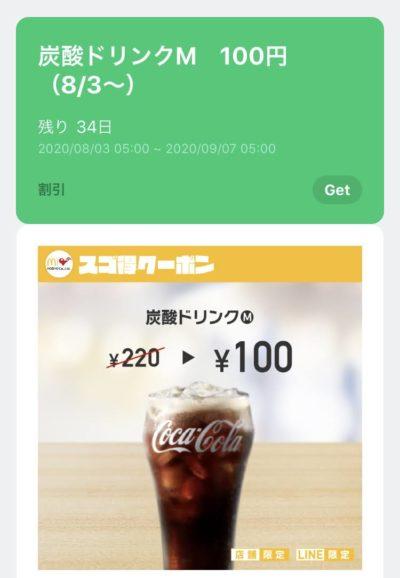 マクドナルド炭酸ドリンクM120円引き