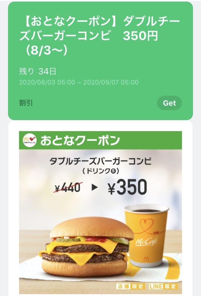 マクドナルドWチーズバーガーコンビ90円引き