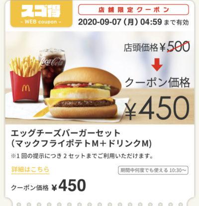 マクドナルドエッグチーズバーガーMセット50円引き