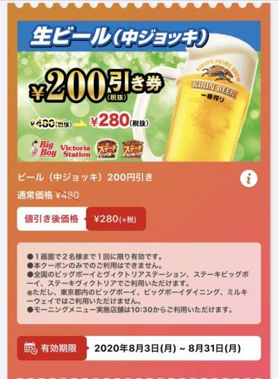 ビッグボーイ生ビール中ジョッキ200円引き