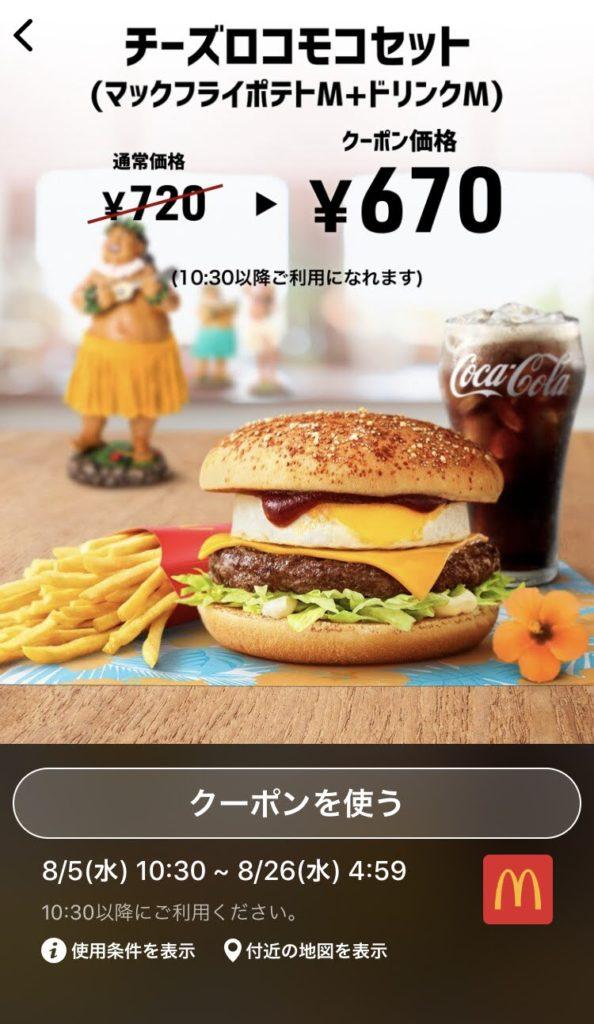 マクドナルドチーズロコモコMセット50円引き