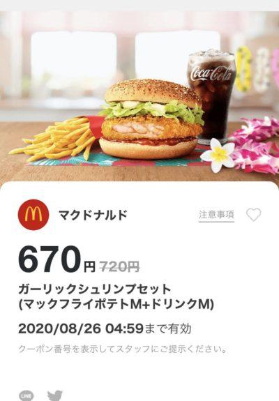 マクドナルドガーリックシュリンプMセット50円引き