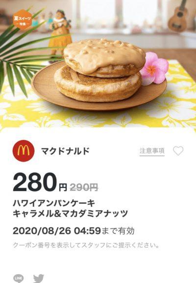 マクドナルドハワイアンパンケーキキャラメル&マカダミアナッツ10円引き