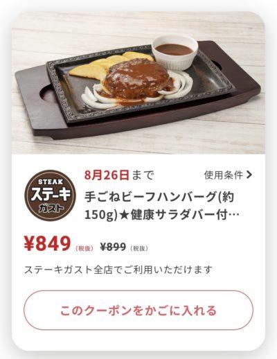 ステーキガスト手ごねビーフハンバーグ150g50円引き