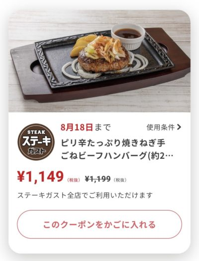 ステーキガストピリ辛たっぷり焼きねぎ手ごねビーフハンバーグ50円引き