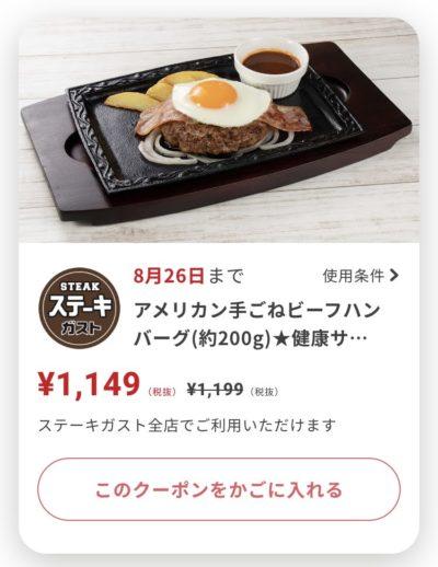 ステーキガストアメリカン手ごねビーフハンバーグ50円引き
