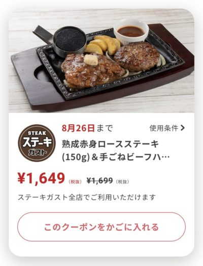 ステーキガスト熟成赤身ロースステーキ&手ごねビーフハンバーグ50円引き