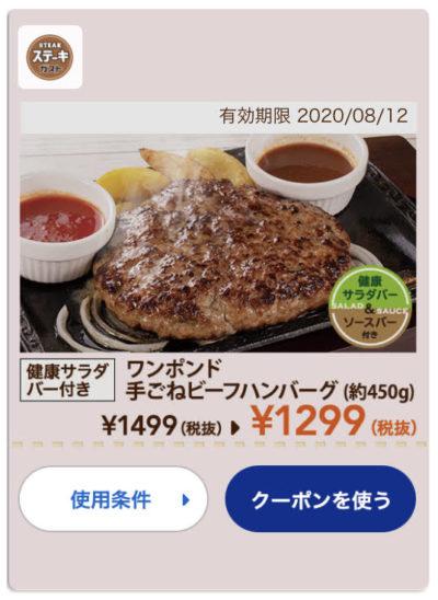 ステーキガストワンポンド手ごねビーフハンバーグ450g200円引き