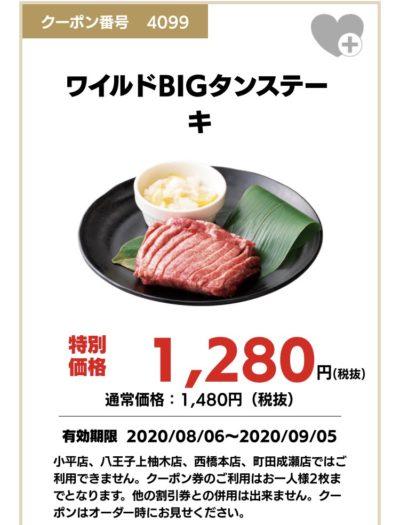 安楽亭ワイルドBIGタンステーキ200円引き