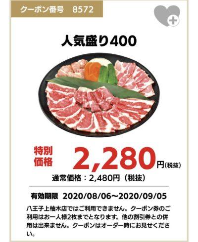 安楽亭人気盛り200円引き