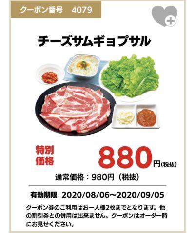 安楽亭チーズサムギョプサル100円引き