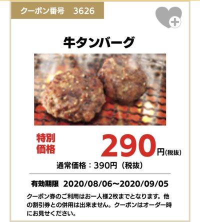 安楽亭牛タンバーグ100円引き