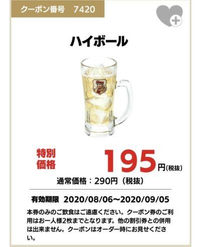 安楽亭ハイボール195円