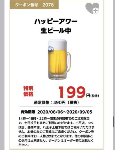 安楽亭ハッピーアワー生中199円
