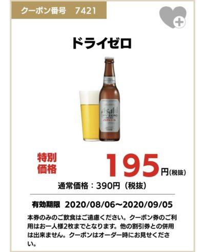 安楽亭ドライゼロ195円
