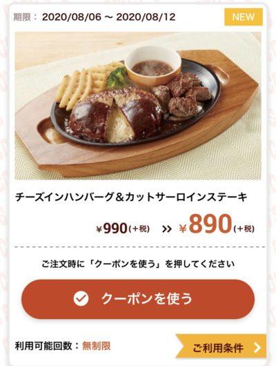 ココスチーズインハンバーグ&カットサーロインステーキ100円引き