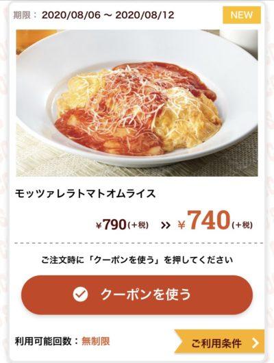 ココスモッツァレラオムライス50円引き
