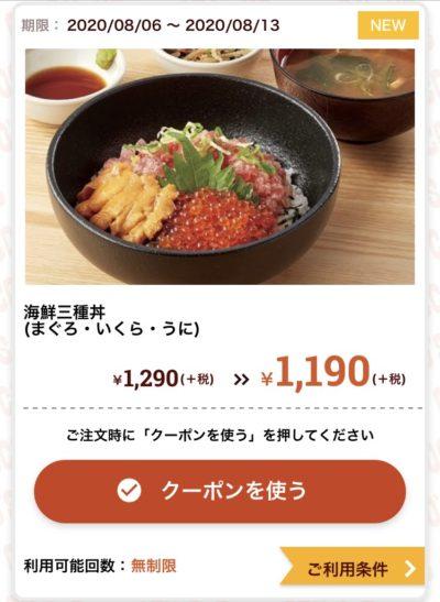 ココス海鮮三種丼100円引き
