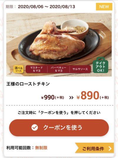 ココス王様のローストチキン100円引き