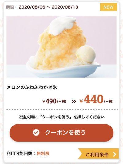 ココスメロンのふわふわかき氷50円引き