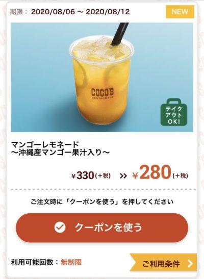 ココスマンゴーレモネード50円引き