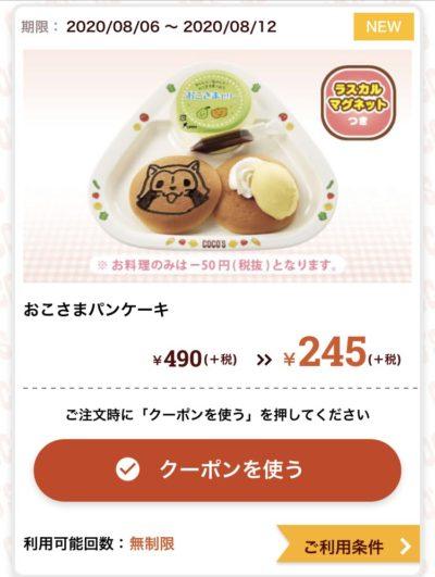 ココスおこさまパンケーキ245円引き