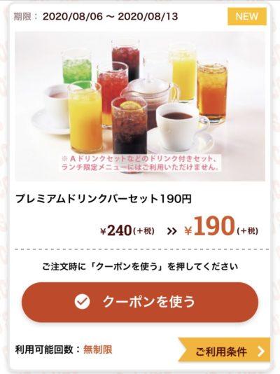 ココスプレミアムドリンクバーセット50円引き