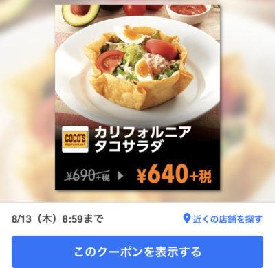 ココスカリフォルニアタコサラダ50円引き