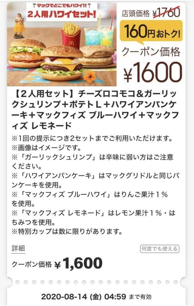 マクドナルドチーズロコモコ&ガーリックシュリンプ+ポテトL+ハワイアンパンケーキ+マックフィズブルーハワイ+マックフィズレモネード160円引き