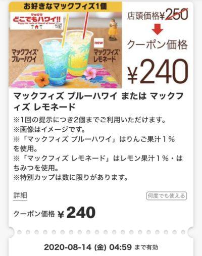 マクドナルドマックフィズブルーハワイorレモネード10円引き