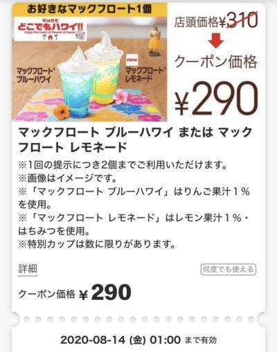 マクドナルドマックフロートブルーハワイorレモネード20円引き