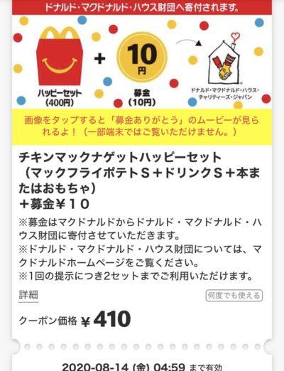 マクドナルド募金ナゲットハッピーセットS410円