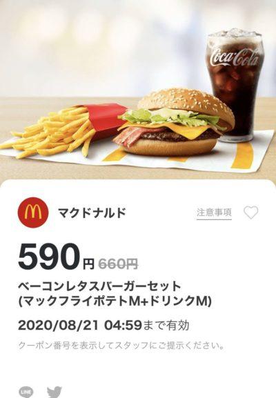 マクドナルドベーコンレタスバーガーMセット70円引き