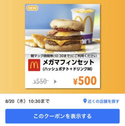 マクドナルドメガマフィンMセット50円引き