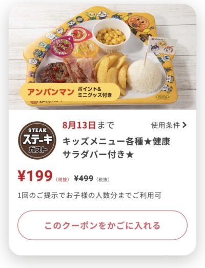 ステーキガストキッズメニュー各種300円引き