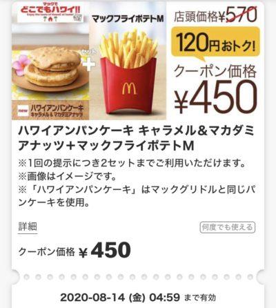 マクドナルドハワイアンパンケーキキャラメル&マカダミアナッツ+ポテトM120円引き