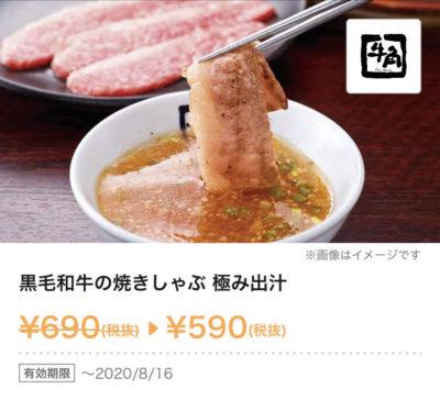 牛角黒毛和牛の焼きしゃぶ極み出汁100円引き