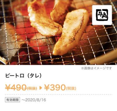 牛角ピートロタレ100円引き