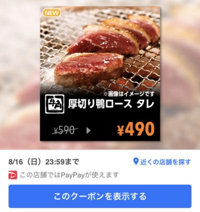 牛角厚切り鴨ロースタレ100円引き