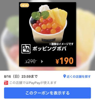 牛角ポッピングボバ1個100円引き